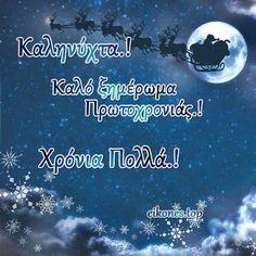Εικόνες-ευχές για την τελευταία μέρα του 2019.! - eikones top Mindfulness, Memes, Greek, Movie Posters, Holidays, Food, Holidays Events, Film Poster, Greek Language