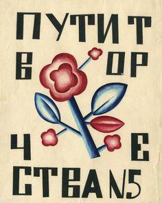 Illustration Boris Kosarev, ОБЛОЖКА ЖУРНАЛА «ПУТИ ТВОРЧЕСТВА», № 5. 1920