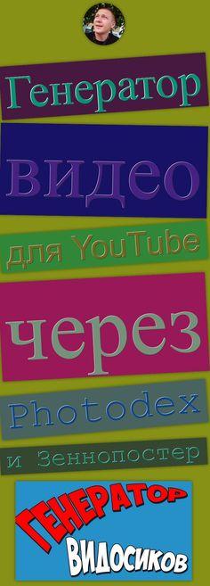 Генератор видео для YouTube через Photodex и Зеннопостер шаблон Зеннопостера, автоматизация, Юрий Йосифович, создание видео, Зеннопостер, Photodex, ютуб, схема наполнения канала, создание слайдшоу