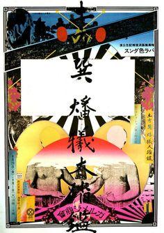 Tadanori-Yokoo5