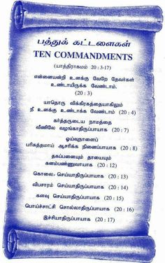 273 Best Tamil Bible Words images in 2019 | Tamil bible