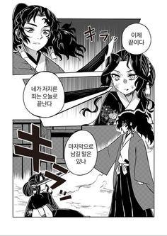 Comics KnY 3 - Muzan is a wife uwu - Wattpad Anime Demon, Manga Anime, Anime Art, Dragon City, Shikatema, Mini Comic, Samurai Art, Dragon Slayer, Tsundere