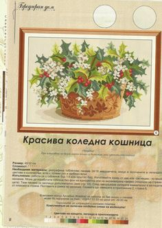 Gallery.ru / Фото #31 - Галерия Бродерия 2012-11 - tymannost