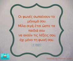 φωνή Advice Quotes, Book Quotes, Mother Quotes, Greek Quotes, Great Words, Paracord, Children, Kids, Lyrics