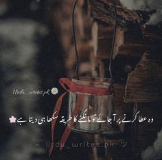 You are in the right place about Poetry poster Here we offer you the most beautiful pictures about the Poetry notebook you are looking for. When you examine the part of the picture you can get the mas Sufi Quotes, Muslim Quotes, Urdu Quotes, Poetry Quotes, Islamic Quotes, Best Quotes, One Line Quotes, Poetry Photography, Rumi Poetry