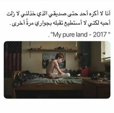 Yes Book Qoutes, Movie Quotes, Funny Arabic Quotes, Funny Quotes, Film App, Citations Film, Night Film, Funny Films, Bon Film