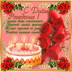 Красивые открытки в День рождения с цветами 22 - clipartis Jimdo-Page! Скачать бесплатно фото, картинки, обои, рисунки, иконки, клипарты, шаблоны, открытки, анимашки, рамки, орнаменты, бэкграунды