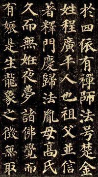唐 顏真卿【多寶塔碑】局部 #Chinese #Calligraphy #書法
