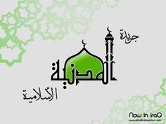 Typography Logo, Logos, Logo Design Inspiration, Design Ideas, Graphic Projects, Madina, Public School, Graphic Design, Islamic