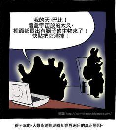 過期的宇宙盒... (from SMBC)