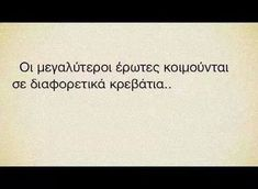 Crush Qoutes, Movie Quotes, Life Quotes, Favorite Quotes, Best Quotes, Disappointment Quotes, Greek Words, Greek Quotes, English Quotes