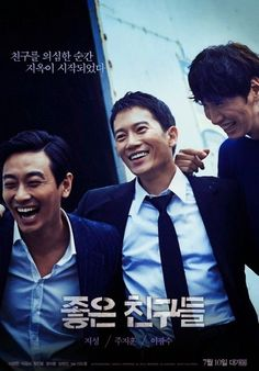 CONFESSION 2014 Korean Crime cast: Ji Sung, Ju Ji Hoon, Lee Kwang Soo, Lee Whee Hyang, Choi Jin Ho. Three men have been friends since their school days. They do some something, believing it would be nice, but that act connects to them a crime and their friendship ends. Hyun-Tae works as a paramedic and has one daughter. He has a strong sense for justice. In-Chul works as an insurance agent, but is known as a swindler. Min-Soo runs a small business. He relies on his two good friends like…