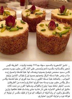 Arabic Dessert, Arabic Sweets, Cooking Cake, Cooking Recipes, Cheesecake Deserts, Ramadan Sweets, Arabian Food, Food Decoration, Sweets Recipes