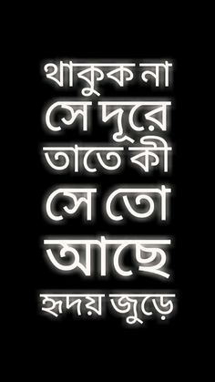 161 Best bangla qoutes images in 2019   Bangla quotes