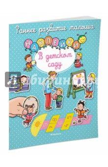 В детском саду. Книга с наклейками обложка книги