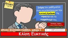 'ιστορια γ γυμνασίου' on SlideShare Ecards, Memes, E Cards, Meme