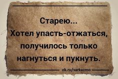 Цитаты #цитаты Шелотифебен Кесемо Цитаты #цитаты Шелотифебен Кесемо Text Quotes, Funny Quotes, Funny Memes, Jokes, Hilarious, Russian Humor, Russian Quotes, Happy Birthday Julia, Funny Expressions