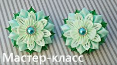 Цветы из лент канзаши Мастер-класс / DIY Flowers Kanzashi, Tutorial Ribbon Art, Fabric Ribbon, Ribbon Crafts, Flower Crafts, Fabric Crafts, Handmade Flowers, Diy Flowers, Crochet Flowers, Fabric Flowers