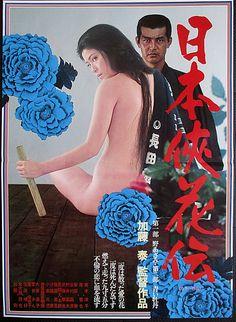 Vintage Movies, Vintage Posters, Movie Tv, Pop Culture, Snow White, Cinema, Hero, Animation, Japanese