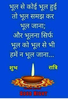 good night quotes in hindi Good Morning Hindi Messages, Good Night Hindi Quotes, Good Night Messages, Good Night In Hindi, Good Night Friends, Good Night Wishes, Best Friends, Good Night Blessings, Good Night Beautiful