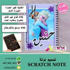 "20 Likes, 1 Comments - ART BOX (@art_box_2015) on Instagram: ""نوتة scratch note فروزن نقش كتابة #scratch note#جديد #كارتون #art_box #العوده_للمدارس#رسوم #رسومات…"""