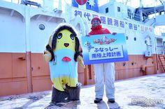 (画像5/7) ふなっしー、ご当地キャラ史上初の南極大陸に不安「行きたくねー!」