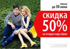 Акция «Скидка 50% на вторую пару обуви» действует в период с 25.06.2014 г. до 29.06.2014 г.   При покупке каждой второй пары обуви - скидка 50% на одну из двух пар, имеющую наименьшую цену в чеке. Скидка не распространяется на торговые марки: «Betsy», «Keddo», «J&Elisabeth», «CROSBY», «Tesoro», «Walzer».