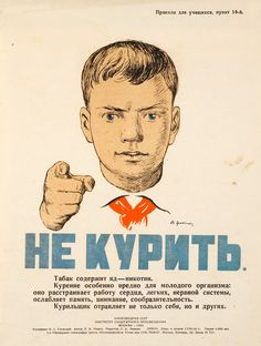 """Don't smoke!"" Russian soviet poster for pioneers."