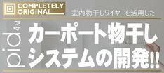 ☆我流☆夢の節約MY HOME Curtain Rails, Company Logo, Blog