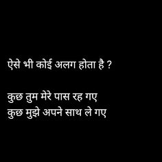 Dear Diary Quotes, Rumi Love Quotes, True Quotes, Strong Quotes, Positive Quotes, Hindi Shayari Love, Hindi Qoutes, Connection Quotes, Bollywood Quotes