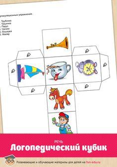 Дорогие родители! Вашему вниманию предложен шаблон для увлекательной настольной игры. Логопедический кубик призван помочь ребенку справиться с дефектами речи, закрепить знания о буквах и звуках, а также расширить словарный запас. Кубик содержит шесть артикуляционных упражнений для детей. На каждую сторону нанесен рисунок, который и становиться символом задания. Один кубик рассчитан на одну игру в 15–20 минут. Надеемся, что материал был … Oral Motor, Speech Therapy, Kindergarten, Fitness Motivation, Playing Cards, Teaching, Writing, Comics, Games
