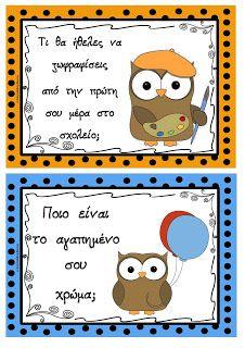 Learn Greek, Going Back To School, First Day Of School, Learning Activities, Alphabet, Kindergarten, Teacher, Education, Comics