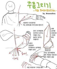 Manga Drawing Tips Drawing wrinkles Body Reference Drawing, Anatomy Reference, Art Reference Poses, Drawing Base, Manga Drawing, Arm Drawing, Fabric Drawing, Drawing Techniques, Drawing Tips
