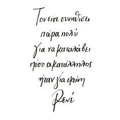Τον είχε συνηθίσει πάρα πολύ για να καταλάβει πόσο ακατάλληλος ήταν για εκείνη (& δεν υπήρξε ποτέ, για κανέναν τίποτα πιο δεσμευτικό από 1 (κατά) λάθος συνήθεια) Greek Quotes, Forever Love, Poems, Math Equations, Motivation, Poetry, Endless Love, Verses, Poem