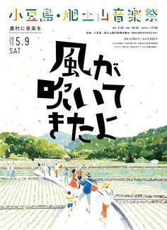 肥土山に風が吹いてきたよ、農村の音楽祭|香川県 小豆郡土庄町|「colocal コロカル」ローカルを学ぶ・暮らす・旅する