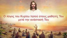 «Το έργο του Θεού, η διάθεση του Θεού και ο ίδιος ο Θεός (Γ')» Μέρος έβδομο