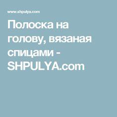 Полоска на голову, вязаная спицами - SHPULYA.com