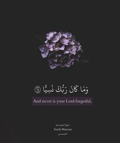 and never is your Lord forgetful. and never is your Lord forgetful. Quran Quotes Love, Quran Quotes Inspirational, Beautiful Islamic Quotes, Arabic Quotes, Wisdom Quotes, Quotes Quotes, Quran Sayings, Motivational Quotes, Arabic Font
