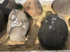 櫛田神社の力石 昔はこの石をもちあげることで作物の出来や天候を占っていたものが 次第に力自慢をするための道具にかわっていったんだそうです   お相撲さんや有名人からも何個か奉納されていて 白鵬と朝青龍の名前が彫られた石もあひましたよ tags[福岡県]