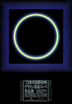 Flyer Goodness: 1964 Tokyo Olympics Posters by Yusaku Kamekura -- Modern Japanese Graphic Art
