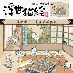 貓小姐新書---浮世貓繪10/30上市 - 貓小姐的光陰筆記 - udn部落格