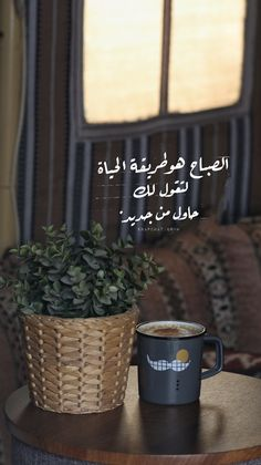 Arabic Phrases, Arabic Quotes, Butterfly Wallpaper Iphone, Iphone Wallpaper, Morning Images, Morning Quotes, English Phrases, Beautiful Arabic Words, Tumblr Photography