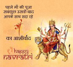 navratri-wishes in Hindi Image