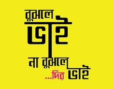 Poem Quotes, Qoutes, Funny Quotes, Life Quotes, Typography Tutorial, Typography Design, Bangla Type, Bangla Word, Bangla Love Quotes