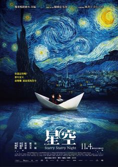 10 Best Starry Starry Night Images Night Movies 2011 Movies