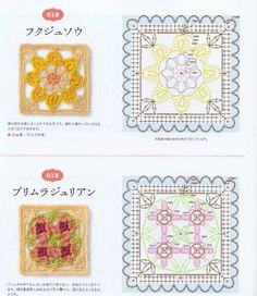 200 Design Flower Motif of Crochet by Couturier — Yandex. Crochet Motif Patterns, Crochet Blocks, Granny Square Crochet Pattern, Crochet Diagram, Crochet Chart, Crochet Squares, Crochet Granny, Diy Crochet, Crochet Doilies
