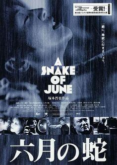 A Snake of June (2002) - Shinya Tsukamoto