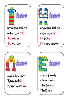 Greek Language, Speech And Language, Infant Activities, Learning Activities, Learn Greek, School Levels, Preschool Education, Learning Process, Home Schooling