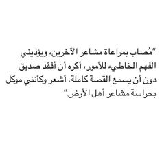 Bad Quotes, Funny Study Quotes, Funny Arabic Quotes, Real Life Quotes, Words Quotes, Calligraphy Quotes Love, Quran Quotes Love, Wisdom Quotes, Really Good Quotes