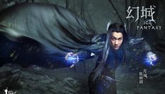 Ice Fantasy is an upcoming high fantasy costume drama co-produced by Feng Shaofeng and Guo Jingming, the author of the bestselling novel . Ice Fantasy Cast, High Fantasy, Le Triton, Nirvana In Fire, Victoria Song, Drama Fever, Fantasy Heroes, Fantasy Romance, Fantasy Costumes